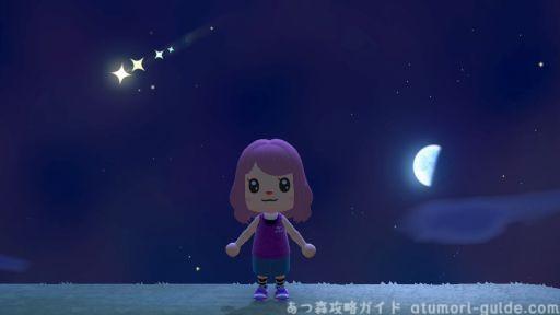 あつ森 流れ星 上を向けない